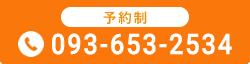 093-653-2534